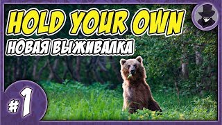 hOLD YOUR OWN #1  ОБЗОР НА РУССКОМ  НОВАЯ ВЫЖИВАЛКА