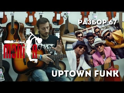 Как играть Mark Ronson - Uptown Funk ft. Bruno Mars [Разбор by show MONICA]