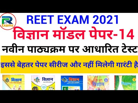 #Reet2021 #science #model #paper- 14 from #RBSE #BOOKS