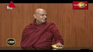 පැතිකඩ | Pathikada | 24/02/2020 Thumbnail