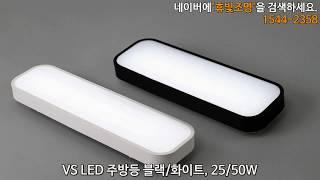 LED 주방등 VS 시스템 25/50W