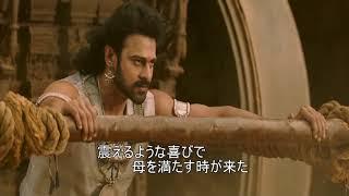 アマレンドラ バーフバリ MAD 日本語字幕  Saahore Baahubali  Amarendra Baahubali music video thumbnail
