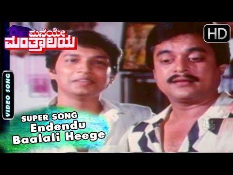 Endendu Baalali Heege Song and more | Maneye Manthralaya Movie | Kannada Songs | Ananthnag, Bharathi