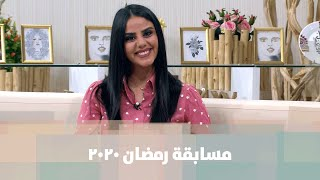 مسابقة رمضان 2020 - نجود القاسم - ضيف دنيا