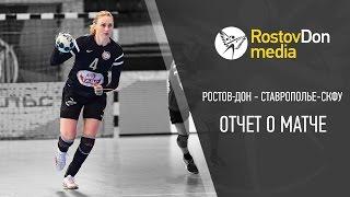 «Ростов-Дон» вышел в полуфинал чемпионата России!