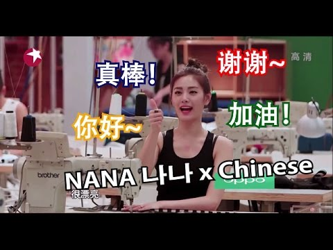 [ENG] After School NANA speaking Chinese @ Muse Dress 女神的新衣