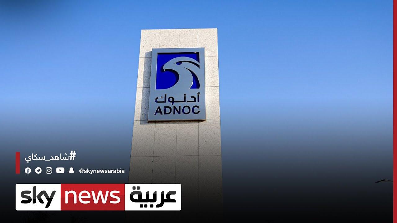 الإمارات نسعى للاكتفاء الذاتي من الغاز | #الاقتصاد  - 17:55-2021 / 9 / 21