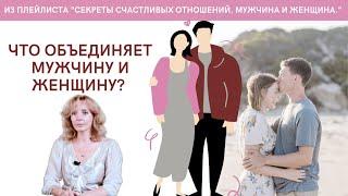ЧТО ОБЪЕДИНЯЕТ МУЖЧИНУ И ЖЕНЩИНУ психолог Ирина Лебедь