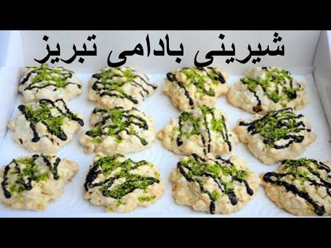 Shirini badami tabriz - شیرینی بادامی تبریز