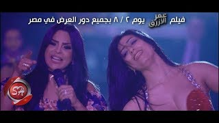 اغنية علي وضعك يا كبير - غناء هدي - من فيلم عمر الأزرق 2018 - لاتنسوا الاشتراك بالقناة ليصلك كل جديد