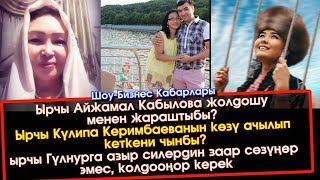 Айжамал Кабылова жолдошу м/н жараштыбы? Күлипа Керимбаеванын көзү ачылганбы? | Шоу-Бизнес KG