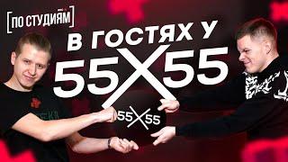 В гостях у 55x55 [ПО СТУДИЯМ]
