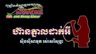khmer song, karaoke khmer , ហ៊ានភ្នាល់ដាក់អី ,បងទៅកាប់ចេក ភ្លេងសុទ្ធ