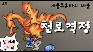 [천로역정] 4부 아볼루온과의 싸움 / 기독교 스톱모션…