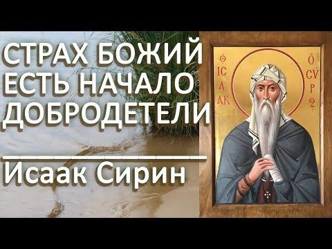 СТРАХ БОЖИЙ начало добродетели! Исаак Сирин