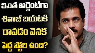 TDP News|TDP Latest News|Hero Sivaji News|Sivaji Latest News|Telugu News