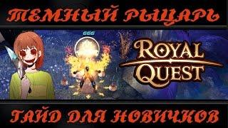 Royal Quest Темный рыцарь гайд для новичков! [LimeYo]