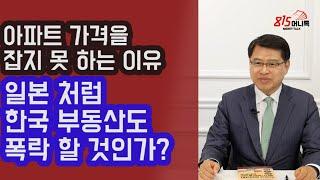 일본처럼 한국 부동산도 폭락 할 것인가? 아파트 가격 …