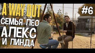 A Way Out #6 - АЛЕКС И ЛИНДА (СЕМЬЯ ЛЕО)