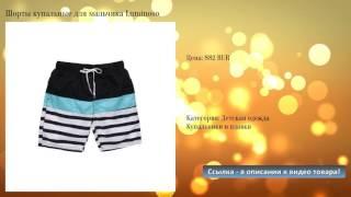 Шорты купальные для мальчика Luminoso(Купить Шорты купальные для мальчика Luminoso: http://broshops.ru/buy/2396 Категория товара: Детская одежда - Купальники..., 2016-11-28T22:14:04.000Z)