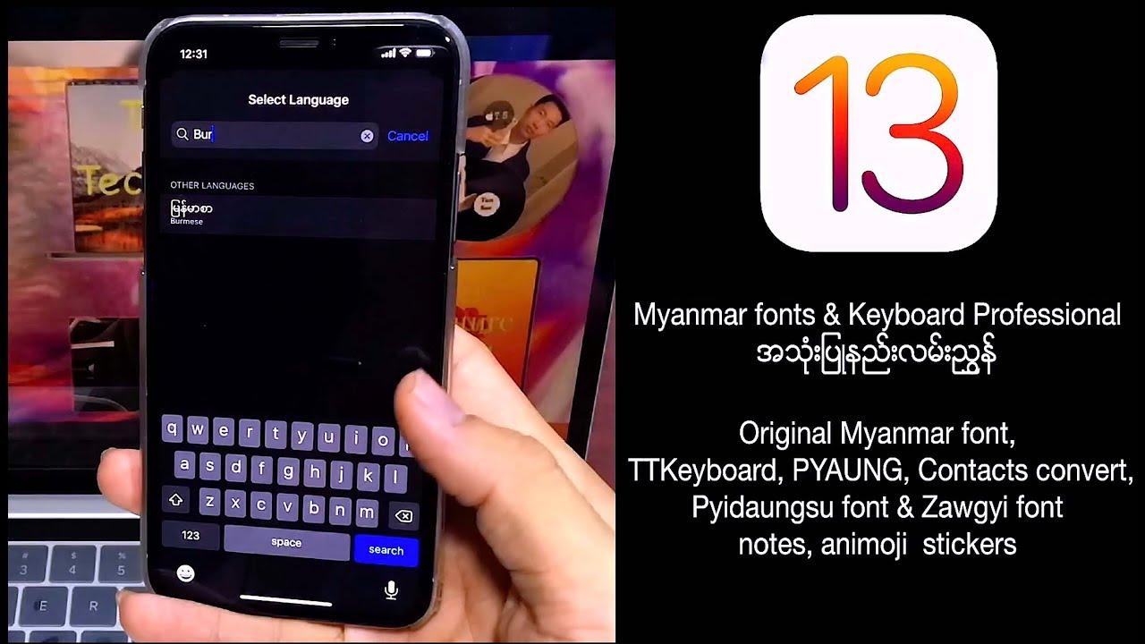 Unicode & Zawgyi Fonts / keyboard using like a pro in iOS 13 / 12 / 11 / 10 / 9 / 8