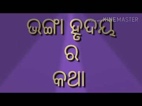 Tu Jemiti Bhangi Delu Mo Hrudaya By TAPPU