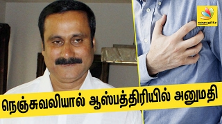 Anbumani ramadoss hospitalised at Bangalore