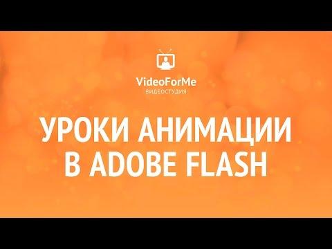 Экспорт видео из программы Adobe Flash. Анимация. / VideoForMe - видео уроки