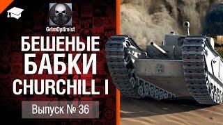 Бешеные бабки №36: фарм на Churchill I - от GrimOptimist [World of Tanks]