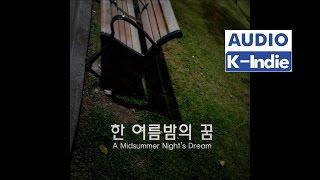 [Audio] YK - 한 여름밤의 꿈 (A Midsummer Night's Dream)