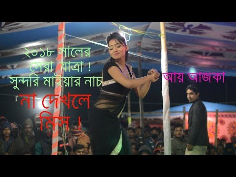 Stage Dance In Village