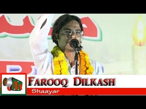 Farooq Dilkash GHAZAL, Tawakkalpur Dehlupur Pratapgarh Mushaira 2017, MAULANA ABDUL WAHID