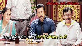Surya Latest Blockbuster Movie | Mass Entry Scene | Suray | Telugu Movies | Cinema Chupistha