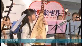 2012  愉景新城商場  琵琶獨奏《小貓釣魚 》