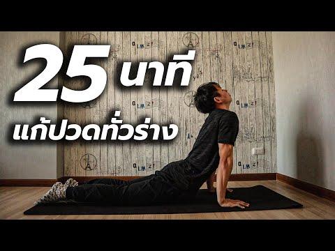 25 นาทียืดกล้ามเนื้อทั่วตัว รักษาอาการปวดทั่วร่าง เปิดทำตามได้เลย ! [ Stretching routine ]
