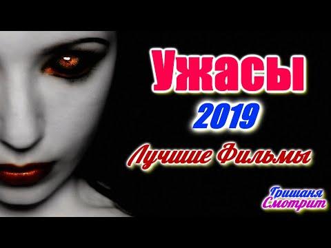 УЖАСЫ 2019 / 18 ЛУЧШИХ ФИЛЬМОВ УЖАСА ПО ВЕРСИИ КИНОПОИСКА