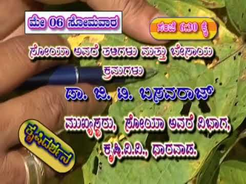 Krishidarshan Programs on DD Chandana | 06-05-19 | Promo