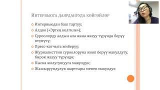 """Запись вебинара на кыргызском языке """"Интервью в расследовании"""""""