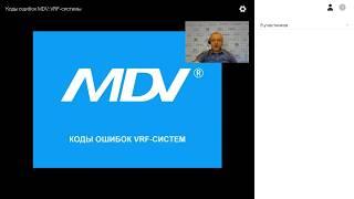 видео Неисправности VRF систем: причины