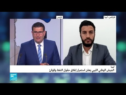 ليبيا: قوات حفتر تعلن استمرار إغلاق مواقع إنتاج النفط وتصديره  - نشر قبل 21 ساعة