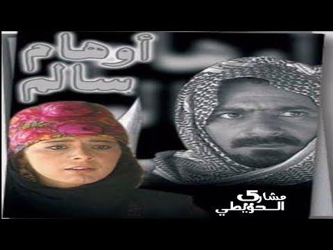 السهرة البدوية   اوهام سالم - awham salim   HD   بطولة شايش النعيمي