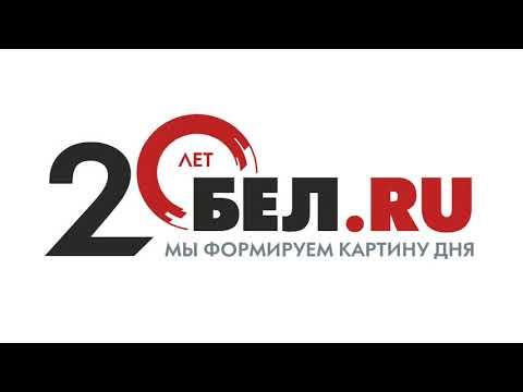 """Информационное агентство """"Бел.Ру"""" в Белгороде"""