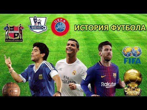 История футбола / The History Of Football