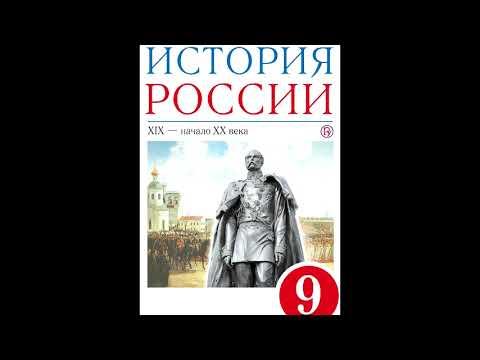 § 6 Общественная жизнь в России