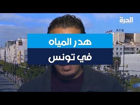 الشح ليس السبب الوحيد وراء أزمة المياه في تونس  - 17:00-2019 / 11 / 17