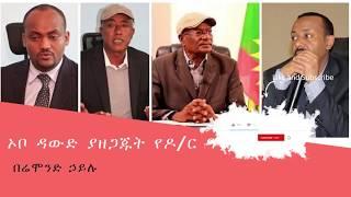 ETHIOPIA: ኦቦ ዳውድ ያዘጋጁት የዶ/ር ዓብይ ፈተና ! ሬሞንድ ኃይሉ