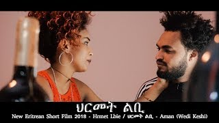 New Eritrean Short Film 2018 - Hrmet Lbie / ህርመት ልቢ - Aman (Wedi Keshi)