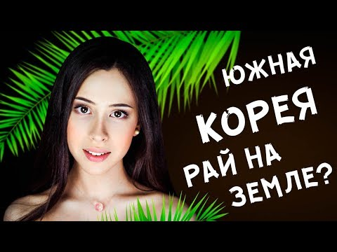 ЮЖНАЯ КОРЕЯ ЖДЕТ РОССИЯН
