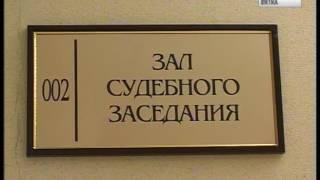 Суд вынес приговор бывшему директору МФЦ Александру Ананьеву (ГТРК Вятка)