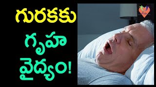 గురకకు గృహ వైద్యం ! | Simple Home Remedies To Stop Snoring | Telugu Health Tips |  Arogya Mantra